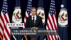反映美国政府政策立场的视频社论:美国对纳瓦尔尼被判刑表示关切