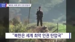"[VOA 뉴스] ""북한은 세계 최악 인권 탄압국"""