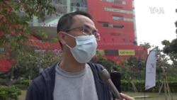 香港人關心台灣選舉 一些人希望蔡英文連任 (粵語)