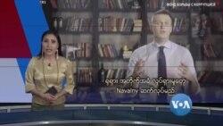 ႐ုရွား အတိုက္အခံ လႈပ္ရွားမႈေတြ Navalny ဆက္လုပ္မည္