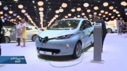 საწვავის ელემენტზე მომუშავე მანქანები