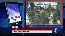 VOA连线:数千复转军人集结中央军委要求改善待遇