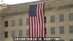 美国国防部纪念911罹难者