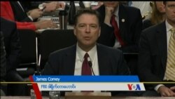FBI ဒါရိုက္တာေဟာင္း Jim Comey လႊတ္ေတာ္မွာ သက္ေသထြက္ဆုိ