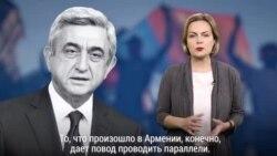 Почему у армян получилось?