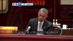 VOA國際60秒(粵語): 2014年11月11日