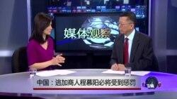 媒体观察:中国:逃加商人程慕阳必将受到惩罚