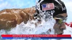 Новости США за 60 секунд. 12 августа 2016 года