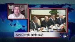 VOA连线:APEC中俄-美中互动