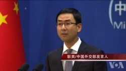 中国外交部发言人回应川普有关一中原则的谈话
