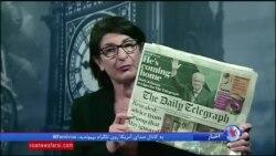 گزارش گیتا آرین از سفر رییس جمهوری آمریکا به بریتانیا