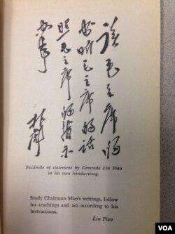 1967年美国出版的毛主席语录英文版内的林彪题词