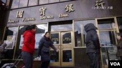 紐約唐人街社區銀行 - 國寶銀行