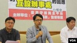 台灣人權團體就兩岸協商召開記者會(美國之音張永泰拍攝)