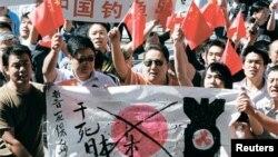 中國民眾為保釣反日示威