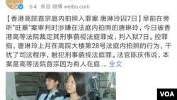 中國微博轉載有關唐琳玲刑事藐視法庭罪名成立的報道。(截圖由被訪者提供)