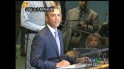 2011-09-22 美國之音視頻新聞: 巴勒斯坦堅持向聯合國申請承認