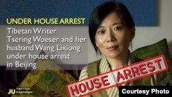 藏族作家唯色近日被軟禁在家(網絡圖片)