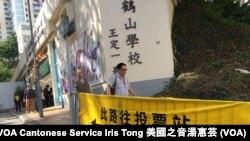 香港區議會選舉投票人指示選民前往投票站的橫額 (美國之音湯惠芸攝)