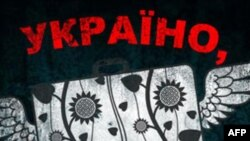 Заставка проекта «Украина, гудбай!»