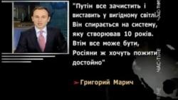 Чи закінчується епоха Путіна?