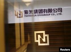 资料照:清华紫光集团位于北京的办公室