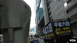掛上平反六四等標語的香港支聯會「六四號」示威車,駛經香港警方佈置的水馬陣