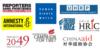 美國人權團體敦促美國對中國人權問題施壓