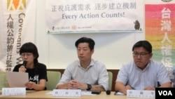 台湾人权团体2020年6月19日召开记者会呼吁政府通过难民法。(美国之音张永泰拍摄)