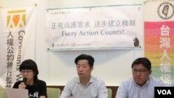台灣人權團體2020年6月19日召開記者會呼籲政府通過難民法(美國之音張永泰拍攝)