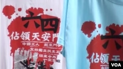 香港有心人士24年來收藏香港民間團體各種六四T恤