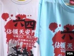 香港有心人士24年来收藏香港民间团体各种六四T恤