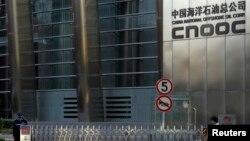 Trụ sở hãng dầu khí quốc doanh Trung Quốc CNOOC ở Bắc Kinh. (ảnh chụp hôm 23/9/2010)