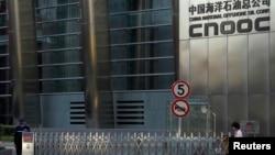 资料照:中国海洋实右集团有限公司在北京的总部大楼