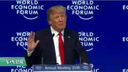 VOA连线(黄耀毅):川普达沃斯演说,强调美国第一但想再回TPP