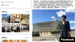 林鄭月娥在臉書上反擊制裁。