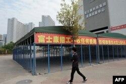 富士康公司在广东深圳招工的帐篷空空荡荡。(2020年2月21日)