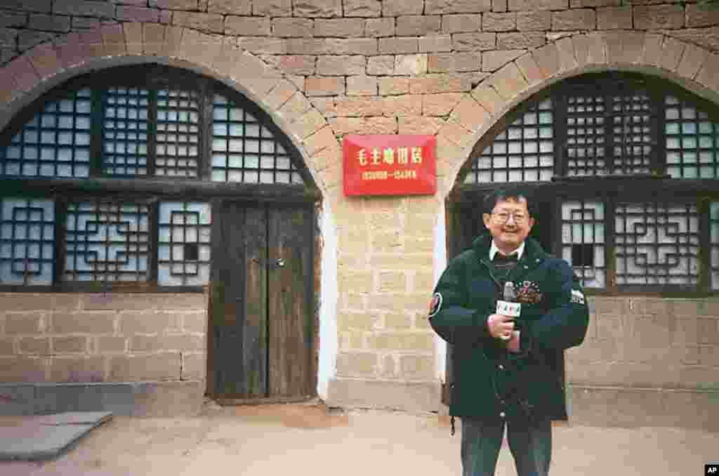 到延安采访,在毛泽东故居前留影