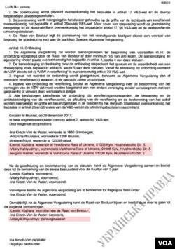 ECFMU documents, obtained by Ukrainska Pravda, list Party of Regions MPs as founders. (Courtesy)