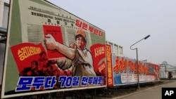 지난해 3월 북한 흥남비료연합기업소에 '70일 전투' 속도전 포스터가 걸려있다.