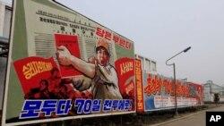 지난달 13일 북한 함경남도에 노동당 제7차 대회를 홍보하는 선전 문구가 걸려있다.