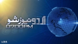 7:00PM اردو نیوز شو