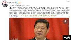 """人民日报海外版""""学习小组""""微博报导习讲话"""