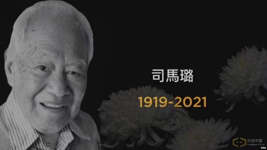 """有""""國共歷史見證人""""之稱的中共黨史專家司馬璐(曾慧燕提供)"""