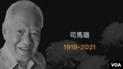 """有""""国共历史见证人""""之称的中共党史专家司马璐(曾慧燕提供)"""