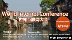 世界互聯網大會- 烏鎮峰會(網站截圖)