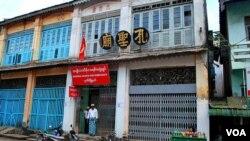 """缅甸伊洛瓦底省勃生市的""""孔圣庙"""",底楼为昂山素季领导的民盟在勃生的办公室。(美国之音朱诺拍摄)"""