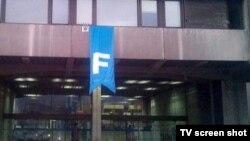 Ulaz u zgradu RTV doma u Sarajevu, gdje je sjedište RTV Federacije BiH