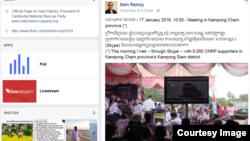 Screenshot of Sam Rainy's Facebook page, Monday January 18, 2016.