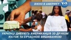 Україна виходить на новий рівень